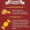 20 Продуктів, які можна і не можна їсти натщесерце.