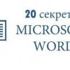 20 Секретних функцій microsoft word
