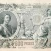 500 Рублів 1912 року- найбільша купюра російської імперії