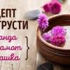 9 Природних ароматів, здатних змінити наш настрій