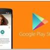 Через кілька тижнів в google play з`явиться реклама
