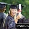 Як взяти кредит на освіту?