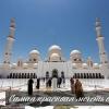 Найкрасивіша мечеть в світі