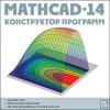 Самовчитель mathcad (онлайн навчання)