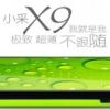 Смартфон xiaocai x9 отримає 2 гб оперативної пам`яті і екран діагоналлю 4,5 дюйма
