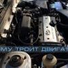 Троит двигун автомобіля