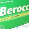 """Вітамінно - мінеральний комплекс """"берокка"""""""