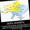 Східна і західна україна